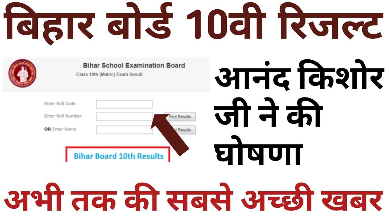 Bihar Board Matric Result 2019 खुशखबरी।। 4 अप्रैल 2019 को! बिहार बोर्ड  मैट्रिक 10th result 2019