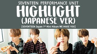 lyrics가사 seventeen 세븐틴 highlight japanese ver japan 1st mini album we make you