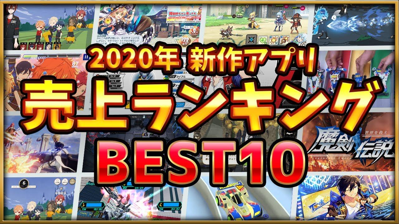 【スマホゲーム】2020年新作ゲームアプリ売上ランキングベスト10!!【2020年1月~6月集計】