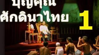 Repeat youtube video 1 บุญคุณศักดินาไทย ตอนที่ 1