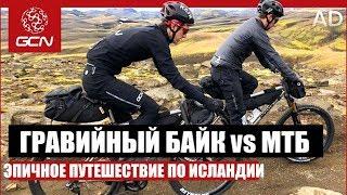 GCN по-русски. Гравийный Байк vs МТБ. Эпик по Исландии в Поисках Универсального Байка