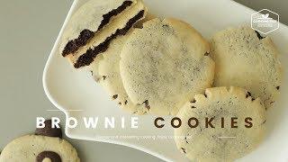 브라우니 쿠키 만들기 : Brownie Cookies Recipe : ブラウニークッキー | Cooking tree