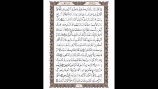 Quran page 6