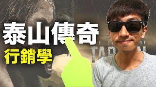 泰山傳奇行銷學(看電影學行銷)EP2 (中文字幕)