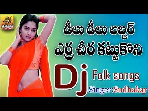 డీలు డీలు లబ్బారు ఎన్నీయలో  Dj Song | Super Hit Dj Song |  Folk Dj Songs | Palle Dj Songs