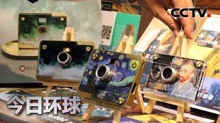 [今日环球] 魅力新澳门 从本地到内地的澳门文创产业发展之路   CCTV中文国际