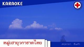 หมู่เฮายุวกาชาดไทย karaoke