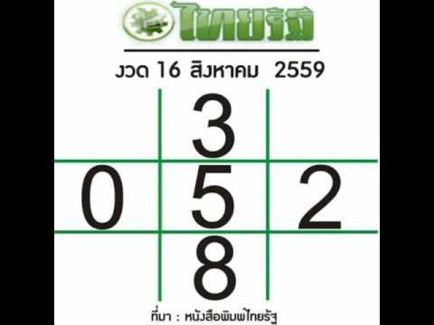 ทํา นาย เลข บัตร ประ จํา ตัว 3 ตัว ท้าย