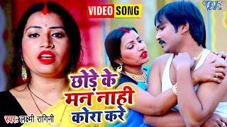 पहली बार मार्केट में हिट होगा ये गाना   छोड़े के मन नाही कोरा करे   Laxmi Ragini   Bhojpuri Video