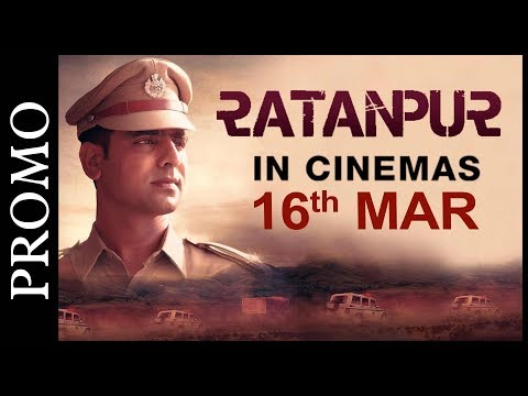 Trailer : Ratanpur | New Upcoming Gujarati Film 2018 | FULL MOVIE RELEASING 16th March