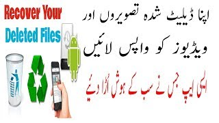 How to Recover Deleted Files From Android Phone internal & memory card all devices Urdu/Hindi | 2017