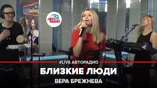 Вера Брежнева – Близкие Люди (LIVE @ Авторадио)