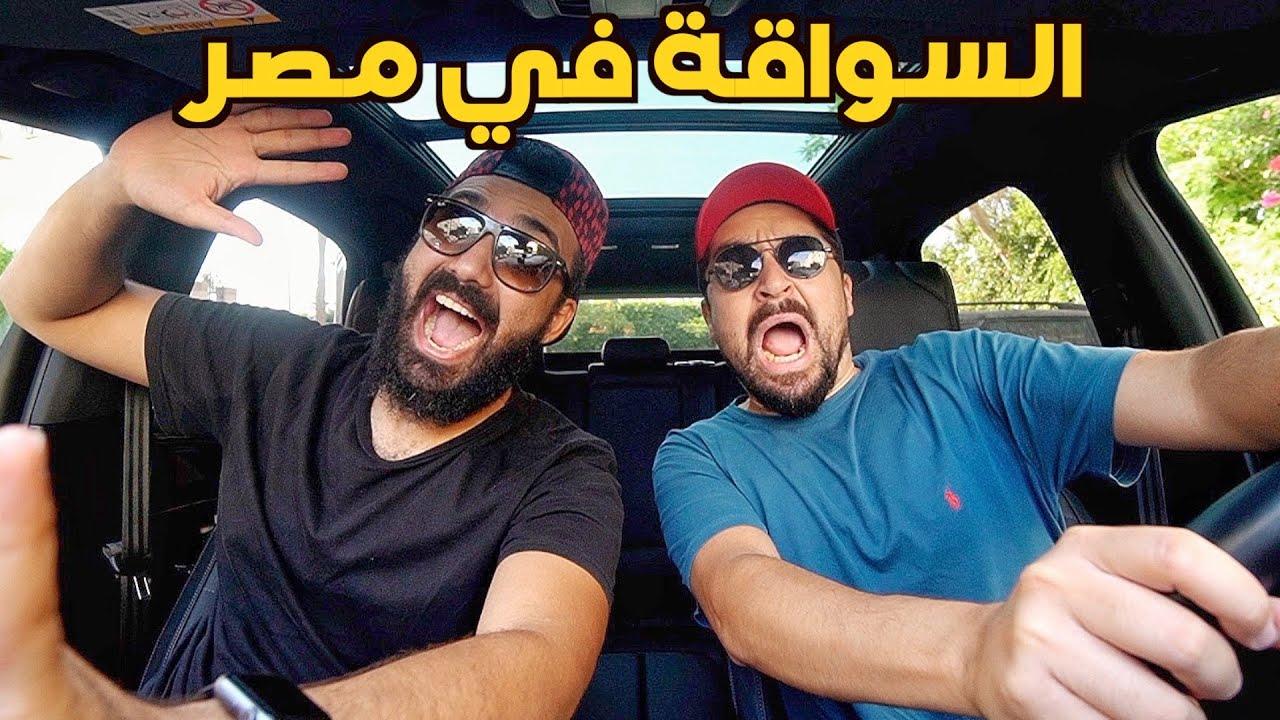 """٥ حاجات تخللي السواقة في مصر احسن """"وبالاخص رقم ١"""""""