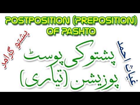 Postposition (Preposition) of Pashto | PASHTO Grammar | Learn Pashto  Language with Ghayyas Ahmed