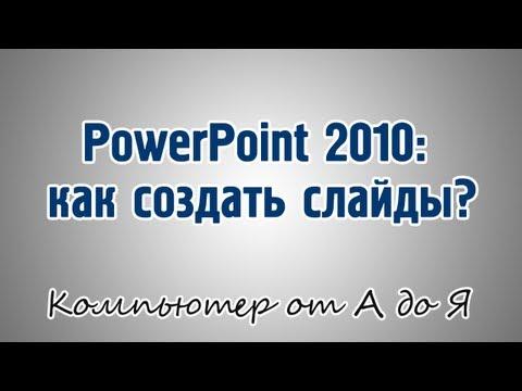 PowerPoint 2010: как создать слайды?