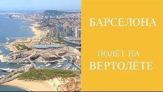 видео Барселона достопримечательности фото и описание
