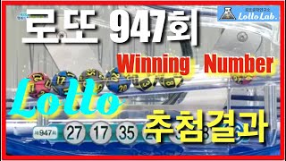 로또 당첨번호 추첨방송 동행복권 로또947회당…