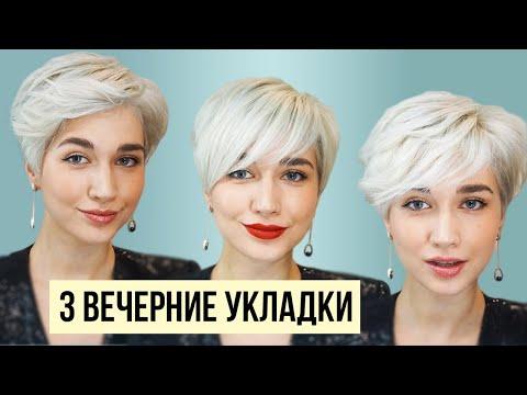 Укладка коротких волос в домашних условиях феном видео