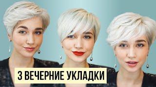 3 новые стильные вечерние укладки коротких волос