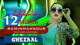 "Download Ghezaal Enayat ""Asheqan"" NEW PASHTO SONG 2018 غزال عنایت ""عاشقان"" آهنگ پشتو Гизол иноят Mp3 and Videos"