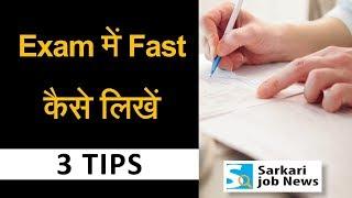 How to Write Fast in Exam? | एग्जाम में Fast लिखने के Hindi टिप्स
