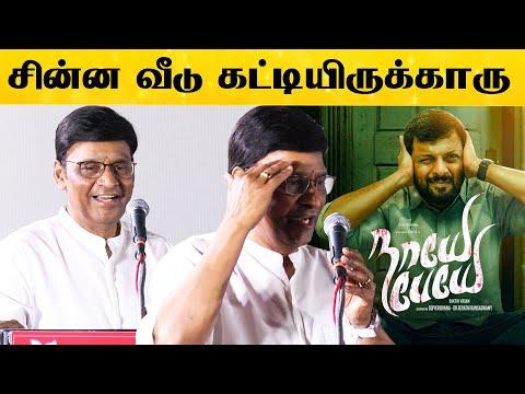 சின்ன வீட்ல பூந்து விளையாடு இருக்காரு மாஸ்டர்! - K.Bhagyaraj Funny Speech | Nayae Peyae Audio Launch