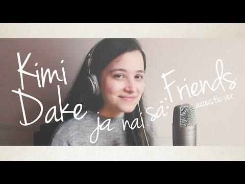 君だけじゃないさ...friends (2018 Acoustic ver.)-Cover