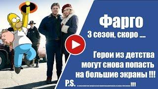 PRONEWS - ФАРГО 3 СЕЗОН, НОВЫЙ СЕРИАЛ НА CW И 2 ЧАСТЬ СИМСОНОВ