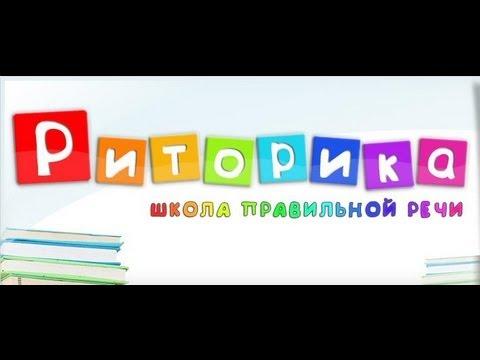 """Как развивать речь? Советы школы """"Риторика"""". Robinzon.TV"""