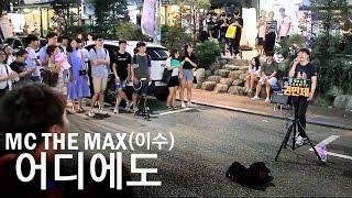"""놀라운 고음에 소름돋은 일반인들 """"어디에도(이수 MC The Max)"""" Cover (권민제 홍대 버스킹)"""