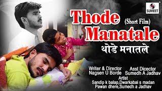 Thode Manatale Marathi Short Film Sumeet Music