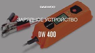 Автомобильное зарядное устройство DAEWOO DW 400 - видео обзор [Daewoo Power Products Russia]