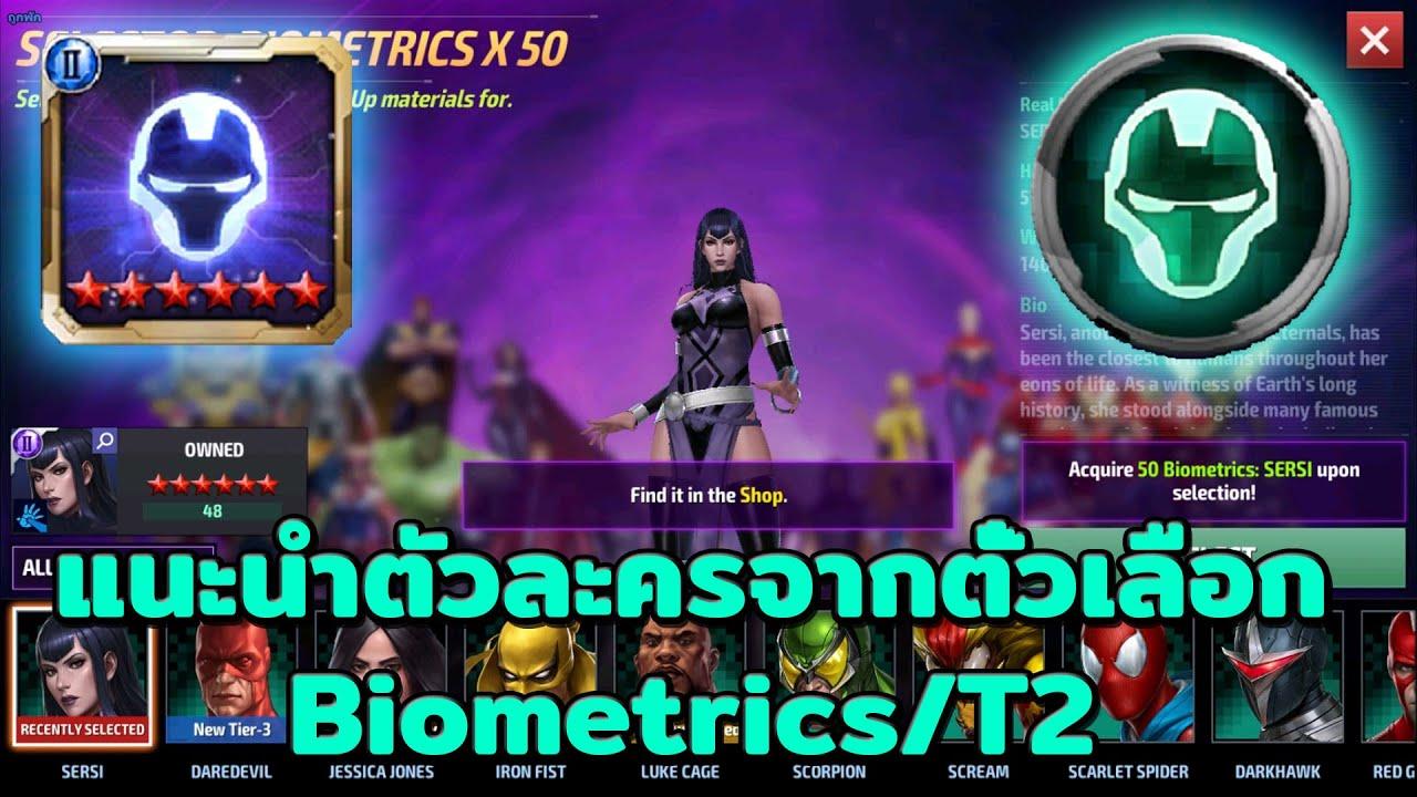 Marvel Future Fight ver6.9.0 - ตัวละครน่าเลือกสำหรับตั๋วเลือก Biometrics/T2