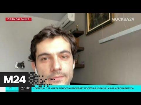 Ведущий телеканала Москва 24 попал под карантин из-за коронавируса - Москва 24