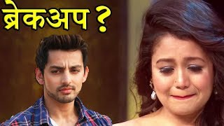 Neha Kakkar Himansh Kohli Finally Break Up | नेहा कक्कड़ और हिमांश कोहली का ब्रेकअप ?