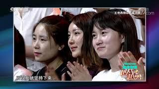 [越战越勇]王艳燕精彩片段回顾| CCTV综艺