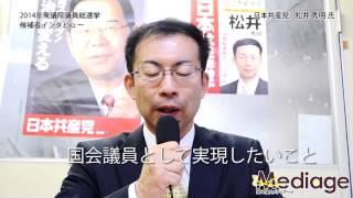 松井 秀明氏