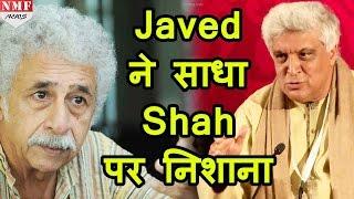 Naseeruddin Shah के विवादित बयान पर भड़के Javed Akhtar