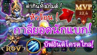 ⚡Pro Player NO.1  ! | Garena RoV Thailand #276