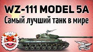 WZ-111 model 5A - Самый лучший танк в мире