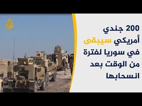 البيت الأبيض: مئتا جندي باقون بسوريا لحفظ السلام  - نشر قبل 3 ساعة