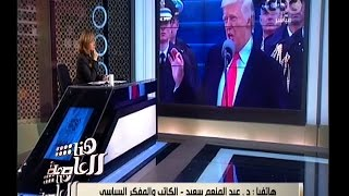 بالفيديو.. «رئيس الدراسات الاستراتيجية»: سياسات «ترامب» تهدد مؤسسات بلاده.. وتفيد الشرق الأوسط