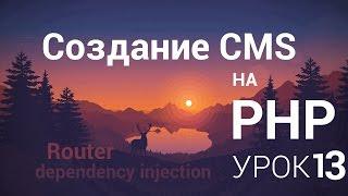 Создание CMS на php - 13 урок (View,Theme, Создаем функции тем)