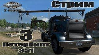 Peterbilt 351 with 8V71 Detroit