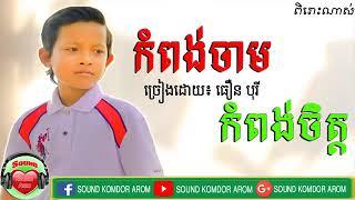 កំពង់ចាមកំពង់ចិត្ត   ធឿន បុរី   Kam pong Cham Kam pong Chet   thoeun borey new song 2018   360p