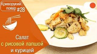 Салат по-азиатски: с рисовой лапшой и курицей - Криворукий повар #28