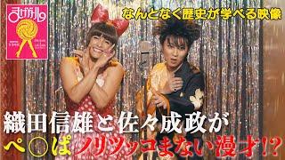 【#67】戦国炒飯TV YouTubeチャンネル【まげガール 第六話】