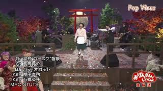 Gambar cover Pop Virus (feat. PUNPEE) / おげんさん Ver. (Audio Only)