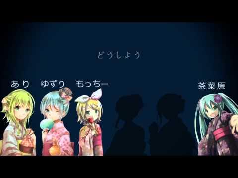 【想合唱】夏の終わり、恋の始まり/ Natsu no Owari, Koi no Hajimari - Nico Nico Chorus