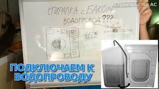 Підключення пральної машини з баком до водопроводу